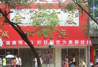 南昌金童商厦
