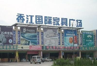 香江家居建材广场